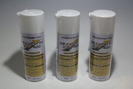 瞬間接着剤専用硬化促進剤シアノンプライマースプレー400 (低臭気、超速硬化タイプ/容量420ml)3本