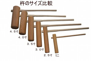 訳ありB級品 餅つき杵(きね) 欅(ケヤキ)2.5寸(子供用)  餅つき臼と杵専門店製造直売