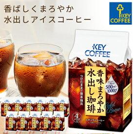【おまとめ買い】香味まろやか 水出し珈琲 コーヒーバッグ 4袋入り × 12個 アイスコーヒー 詰め合わせ セット 送料無料 まとめ買い お得 お徳用 キーコーヒー keycoffee