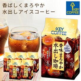 キーコーヒー 香味まろやか 水出し珈琲 コーヒーバッグ 4袋入り × 6個【セール 8/19 午前中まで】