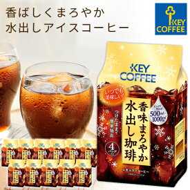 キーコーヒー 香味まろやか 水出し珈琲 コーヒーバッグ 4袋入り × 12個【セール 8/19 午前中まで】