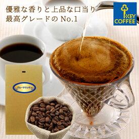 キーコーヒー ブルーマウンテン No.1 200g (豆) × 1個