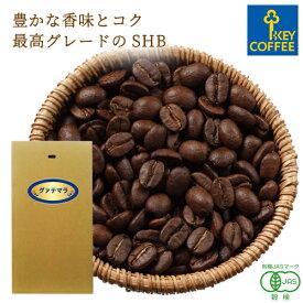 キーコーヒー 有機栽培 グァテマラ SHB 200g (豆) × 1個