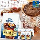 キーコーヒー アイスコーヒー(粉) 320g x 6袋 レギュラーコーヒー ブレンドコーヒー コーヒー粉 珈琲 アイスコー…