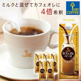 カフェオレベース 500ml×6本 希釈タイプ 珈琲 飲料 まとめ買い キーコーヒー keycoffee【セール 11/26 午前中まで】
