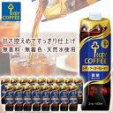 アイスコーヒー リキッドコーヒー 天然水 微糖 1L × 18本 珈琲 飲料 キーコーヒー keycoffee