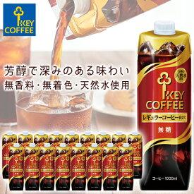 アイスコーヒー リキッドコーヒー 天然水 無糖 1L × 18本 珈琲 飲料 キーコーヒー keycoffee【セール 4/22 午前中まで】