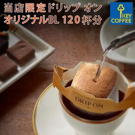 キーコーヒー ドリップ オン 通販限定 オリジナルブレンド 120杯分 お徳用 大容量 ドリップコーヒー コーヒー 珈琲【セール 11/26 午前中まで】