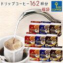 福袋 ドリップコーヒー 送料無料 3種 162杯分 コーヒー 珈琲 セット お徳用 詰合せ オススメ キーコーヒー keycoffee