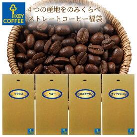 福袋 4種 コーヒー豆 詰合せ 送料無料 800g 80杯分 ストレートコーヒー 飲み比べ コーヒー 珈琲 セット お徳用 オススメ キーコーヒー keycoffee