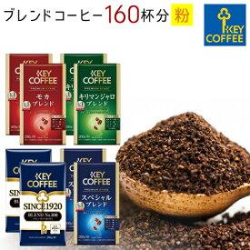 福袋 ブレンドコーヒー 送料無料 160杯分 お徳用 飲み比べ コーヒー 珈琲 セット 詰合せ オススメ キーコーヒー keycoffee