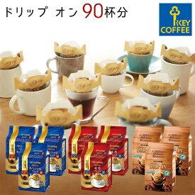 福袋 ドリップコーヒー ドリップオン 送料無料 3種 90杯分 コーヒー 珈琲 セット お徳用 詰合せ オススメ キーコーヒー keycoffee