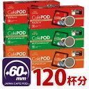 CafePOD 3種のコーヒーセット (各7g × 20個) × 計6箱