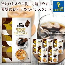 キーコーヒー インスタントコーヒー グランドテイスト マイルドダーク 140g × 6個