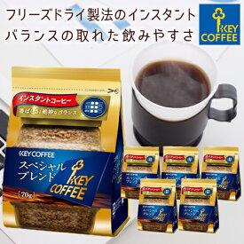 インスタントコーヒー スペシャルブレンド 詰め替え用 70g x 6個 まとめ買い キーコーヒー keycoffee