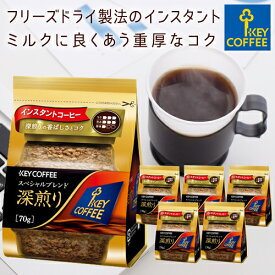 インスタントコーヒー スペシャルブレンド 深煎り 詰め替え用 70g x 6個 まとめ買い キーコーヒー keycoffee
