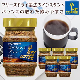 インスタントコーヒー スペシャルブレンド 瓶 90gx6本 まとめ買い キーコーヒー keycoffee【セール 11/26 午前中まで】