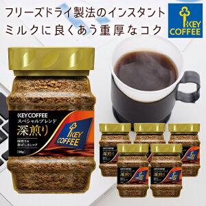 インスタントコーヒー スペシャルブレンド 深煎り 瓶 90gx6本 まとめ買い キーコーヒー keycoffee