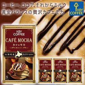 カフェモカ 贅沢仕立て インスタントコーヒー スティックタイプ 7.8g×8本×4箱 まとめ買い 32杯分 キーコーヒー keycoffee