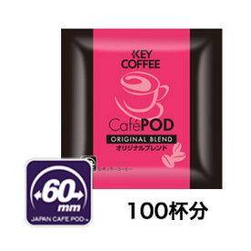 キーコーヒー CafePOD オリジナルブレンド お徳用100杯分 x 1箱 【カフェポッド 60mmタイプ】