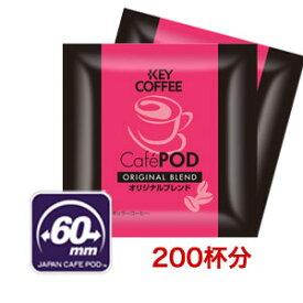 キーコーヒー CafePOD オリジナルブレンド お徳用100杯分 x 2箱 【カフェポッド 60mmタイプ】