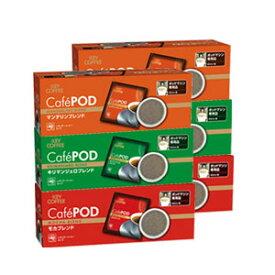 キーコーヒー CafePOD 3種のコーヒーセット 各20杯分 × 計6箱 【カフェポッド 60mmタイプ】【12/19午前中まで】