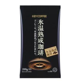 キーコーヒー 氷温熟成珈琲 200g (豆)× 1個