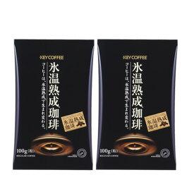 キーコーヒー 氷温熟成珈琲 100g (粉) x 2個