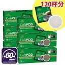 【ケースでお得】CafePOD キリマンジェロブレンド 20杯分×6箱