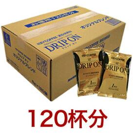 キーコーヒー ドリップオン (DRIP ON) KEY COFFEE通販倶楽部 オリジナルブレンド 120袋