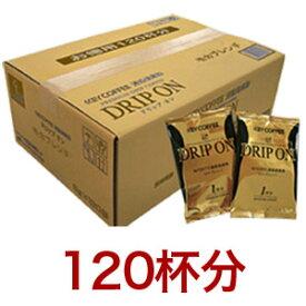 キーコーヒー ドリップオン (DRIP ON) KEY COFFEE通販倶楽部 モカブレンド 120袋