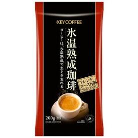 キーコーヒー 氷温熟成珈琲 フレンチロースト (豆) 200g × 1袋