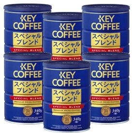 キーコーヒー 缶 スペシャルブレンド 340g (粉) x 6缶