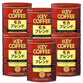 キーコーヒー 缶 モカブレンド 340g (粉) x 6缶