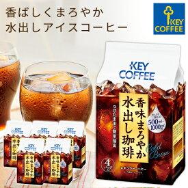 キーコーヒー 香味まろやか 水出し珈琲 コーヒーバッグ 4袋入り × 6個