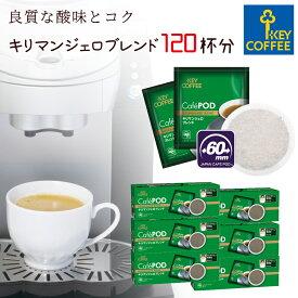 キーコーヒー カフェポッド キリマンジェロブレンド 20杯分 x 6箱 CafePOD ソフトポッド 60mmタイプ コーヒー 珈琲 手軽 お徳用 詰合せ まとめ買い オススメ