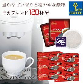 キーコーヒー カフェポッド モカブレンド 20杯分 x 6箱 CafePOD ソフトポッド 60mmタイプ コーヒー 珈琲 手軽 お徳用 詰合せ まとめ買い オススメ