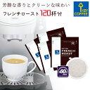 キーコーヒー カフェポッド フレンチロースト 120杯分 CafePOD ソフトポッド 60mmタイプ コーヒー 珈琲 手軽 お徳用 詰合せ まとめ買い オススメ