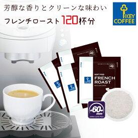 キーコーヒー カフェポッド フレンチロースト 120杯分 CafePOD ソフトポッド 60mmタイプ コーヒー 珈琲 手軽 お徳用 詰合せ まとめ買い オススメ【セール 1/23午前中まで】