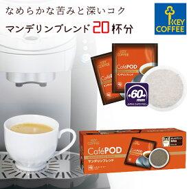キーコーヒー CafePOD マンデリンブレンド 20杯分 カフェポッド 60mmタイプ コーヒー 珈琲 手軽 お徳用 オススメ