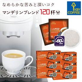 キーコーヒー カフェポッド マンデリンブレンド 20杯分 x 6箱 CafePOD ソフトポッド 60mmタイプ コーヒー 珈琲 手軽 お徳用 詰合せ まとめ買い オススメ