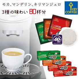 キーコーヒーカフェポッド 3種アソートセット(各20杯分) x 4箱 CafePOD ソフトポッド 60mmタイプ コーヒー 珈琲 手軽 お徳用 詰合せ まとめ買い オススメ