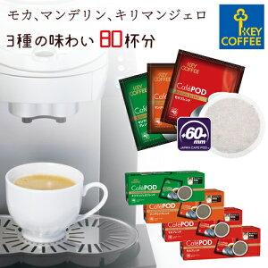 キーコーヒーカフェポッド 3種アソートセット(各20杯分) x 4箱 CafePOD ソフトポッド 60mmタイプ コーヒー 珈琲 手軽 お徳用 詰合せ まとめ買い オススメ【セール 3/12 午前中まで】