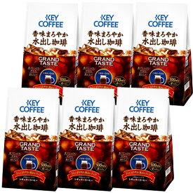 キーコーヒー グランドテイスト 香味まろやか 水出し珈琲 コーヒーバッグ 4袋入り × 6個