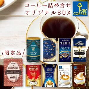 【52%OFF】コーヒー詰合せBOX コーヒー ドリップオン ドリップコーヒー インスタントコーヒー 珈琲 オリジナル セット ギフト 贈り物 オススメ キーコーヒー keycoffee