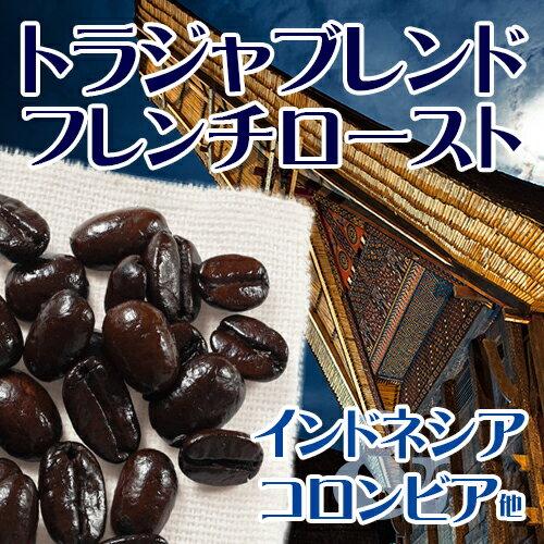 トラジャブレンド フレンチロースト 200g(豆)×1個