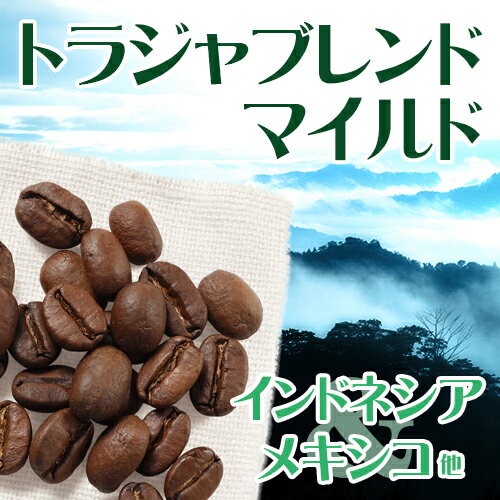 トラジャブレンドマイルド 200g(豆)×1個