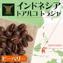 トアルコ トラジャ ピーベリー 200g(豆)×1個