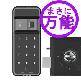 【新春セール!】ES-F300D (EPIC)電子錠 後付け 暗証番号・指紋認証・Bluetooth・アプリ 開き戸用 電気鍵 オートロック 防犯 玄関ドア スマート