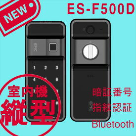 ES-F500D (EPIC)電子錠 後付け 暗証番号・指紋認証・Bluetooth・アプリ 開き戸用 電気鍵 オートロック デジタルロック スマートロック 玄関ドア